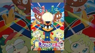 TVアニメ「まじめにふまじめ かいけつゾロリ」の劇場版第3弾。ゾロリと...