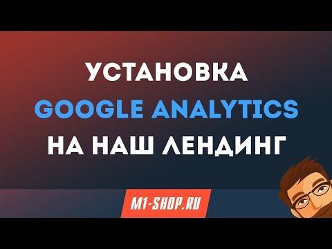 Установка GOOGLE ANALYTICS на наш лендинг от M1-shop.ru