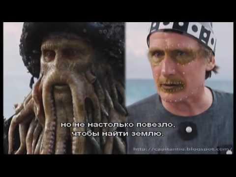 Пираты Карибского Моря 2. Создание Дейви Джоунса. Pirates of the Caribbean. Making Davy Jones