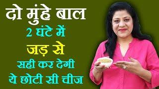 Split Hair Home Remedies in Hindi - दो मुँहे बालों के उपचार @ jaipurthepinkcity.com