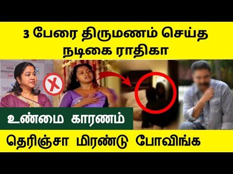 நடிகை ராதிகாவை விடாமல் வெச்சி செய்த நடிகர்கள் Radhika sarathkumar Tamil Cinema News