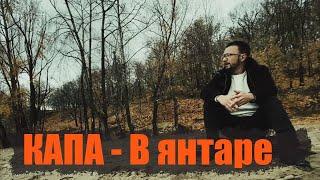 Смотреть клип Капа - В Янтаре