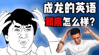 【成龙英语分析】给龙叔做测评,Jackie Chan 口语说得怎么样?