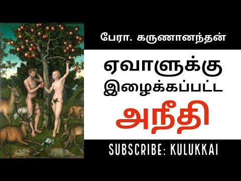 ஏவாளுக்கு இழைக்கப்பட்ட அநீதி | பேரா. கருணானந்தன் | Prof. Karunanandan