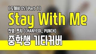 통기타 연주 도깨비 OST Part 1 Guitar Cover] 찬열, 펀치 (CHANYEOL, PUNCH) - Stay With Me  #나두기타