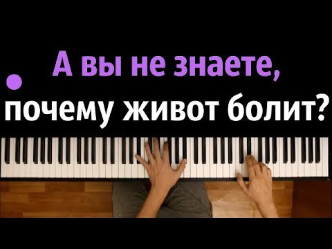 А вы не знаете почему живот болит на пианино