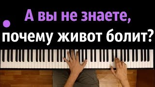 "Lilo - Болезненно ● караоке | PIANO_KARAOKE ● ᴴᴰ + НОТЫ & MIDI | ""А вы не знаете почему живот болит"""