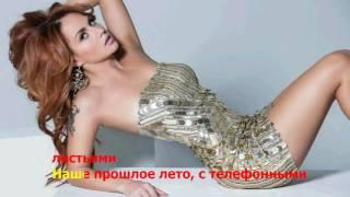 МакSим - Отпускаю ( lyrics ,  текст песни )
