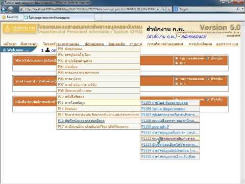 ระบบสารสนเทศพนักงานราชการ (GEIS)