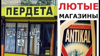 ЛЮТЫЕ названия фирм и магазинов. ООО