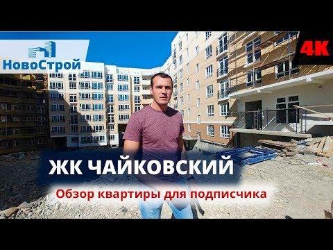ЖК Чайковский || Обзор квартиры для подписчика || НовоСтрой Геленджик 2018