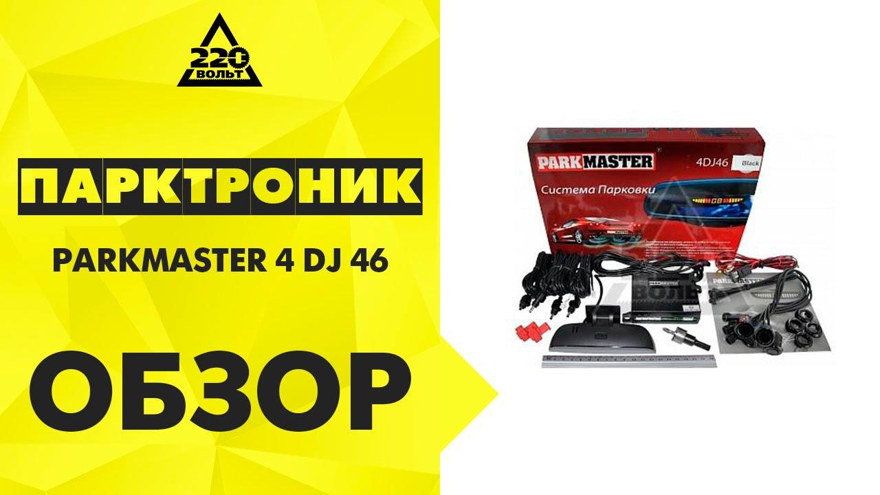 Парктроник ParkMaster 4-DJ-34 - YouTube