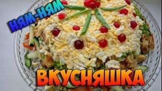 "Вкусняшка, салат ""Ирина"""