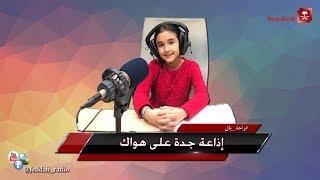 الطفلة الموهوبة شوق فران في ضيافة راحة بال على اذاعة جدة