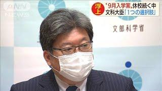 """""""9月入学案""""に文科大臣「社会全体に影響及ぼす」(20/04/28)"""