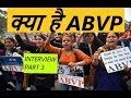 क्या है ABVP    What Is ABVP    Interview Last Part Of ABVP Volunteer   