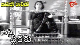 Potti Pleader Songs - Lalijo Lalijo - Geethanjali - Sobhan Babu