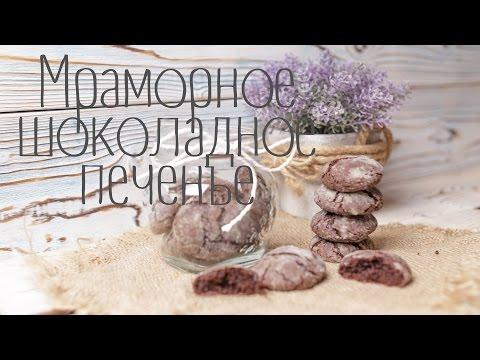 Творожно-шоколадное печенье с