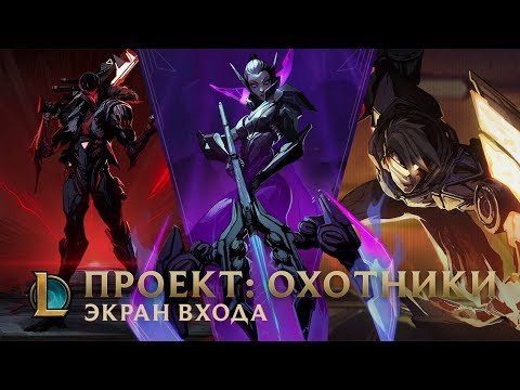 ПРОЕКТ: Охотники | Экран входа – League of Legends thumbnail