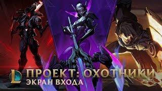 ПРОЕКТ: Охотники | Экран входа – League of Legends