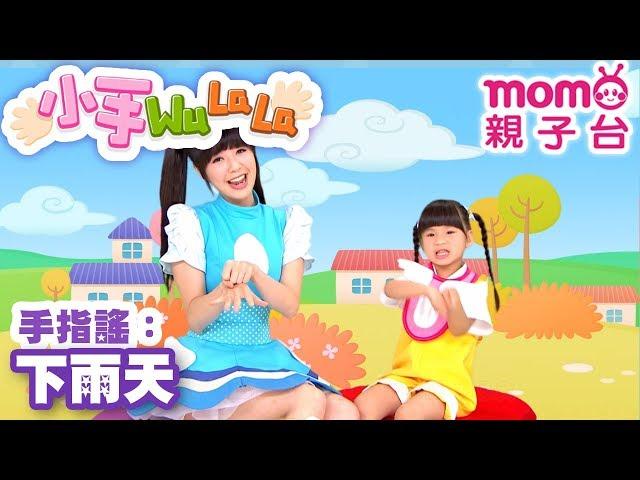 momo親子台 |【下雨天】小手WuLaLa S2 EP09【官方HD完整版】第二季 第9集~甜甜姐姐帶著大家一起玩手指搖