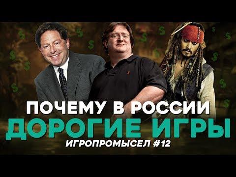 ПОЧЕМУ В РОССИИ ДОРОГИЕ ИГРЫ?