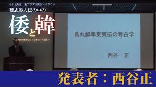 令和元年度東アジア国際シンポジウム(長崎会場基調講演:約30分)