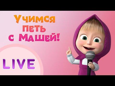 ДАВАЙТЕ ПЕТЬ С МАШЕЙ!👱♀🎵 Сборник лучших песен 🎤 Маша и Медведь LIVE 🐻 Тадабум песенки для детей