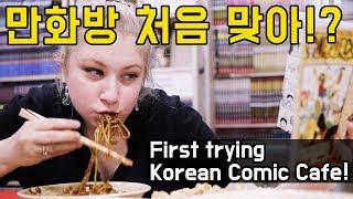 만화방을 처음 가본 외국인 반응! 짜장면 먹는 폼이 진짜 처음 맞아? [외국인코리아]