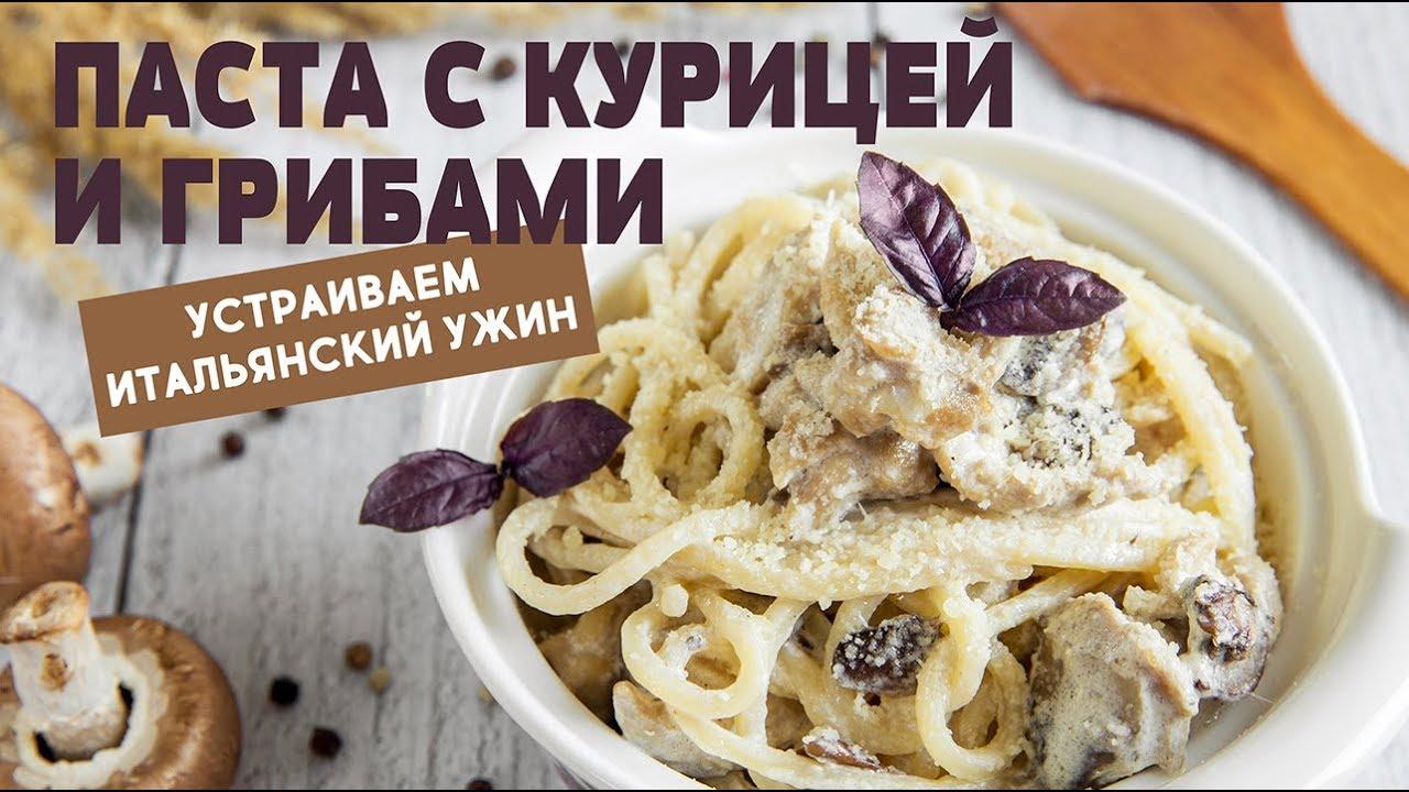 Паста сливочная с курицей и грибами рецепт быстрого ужина