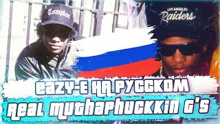 EAZY-E - REAL MUTHAPHUCKKIN G'S НА РУССКОМ (FT. DRESTA, BG. KNOCC OUT)