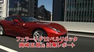 フェラーリ「599」の後継車で、同社のフラッグシップモデルに位置づけら...