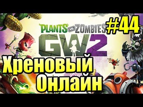 Игры Садовая Война растения против зомби, играть в Plants