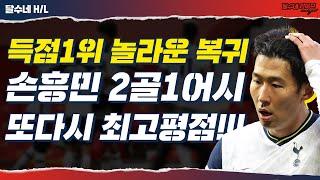 [후토크] 구라뉴 블러핑, 손흥민의 놀라운 복귀 2골1어시 최고평점!!! [맨유vs토트넘]