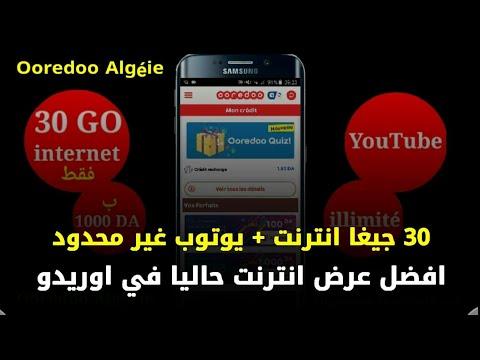 افضل عرض انترنت اوريدو : 30 جيغا انترنت + يوتوب غير محدود فقط ب 1000 دج للشهر