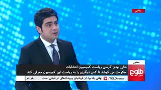 MEHWAR: Vacant Seat Of The IEC Chairman Discussed