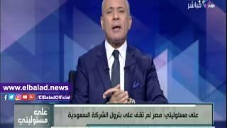 أحمد موسى: وسائل الإعلام السعودية حسنت خطابها اليوم عن مصر.. فيديو