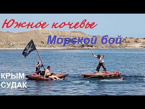 Морской бой у берегов Южного кочевья, Крым, Судак 2019. Мотоциклисты в море