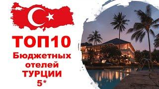 ТОП10 бюджетных отелей Турции