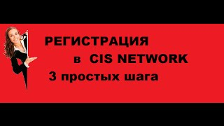 Заработок на Ютубе.Как создать заработок на Ютубе - регистрация в CIS NETWORK
