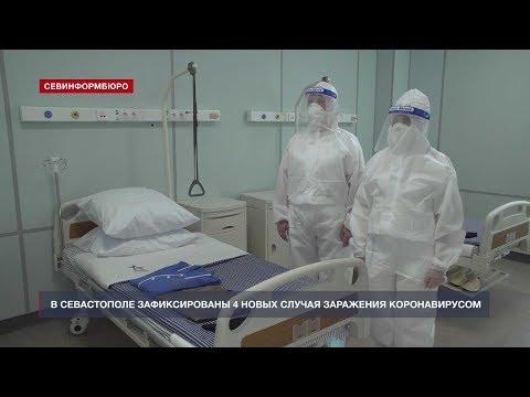 НТС Севастополь: В Севастополе на 1 июня зафиксировали четыре случая коронавируса