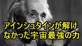アインシュタインは生涯かけてこの世の全てを数式で解き明かそうとして...
