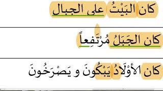 K.Maraş #İLİTAM #Arapça 1/ 11.Ünite /