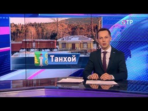 Малые города России: Танхой - полвека назад там создали биосферный заповедник