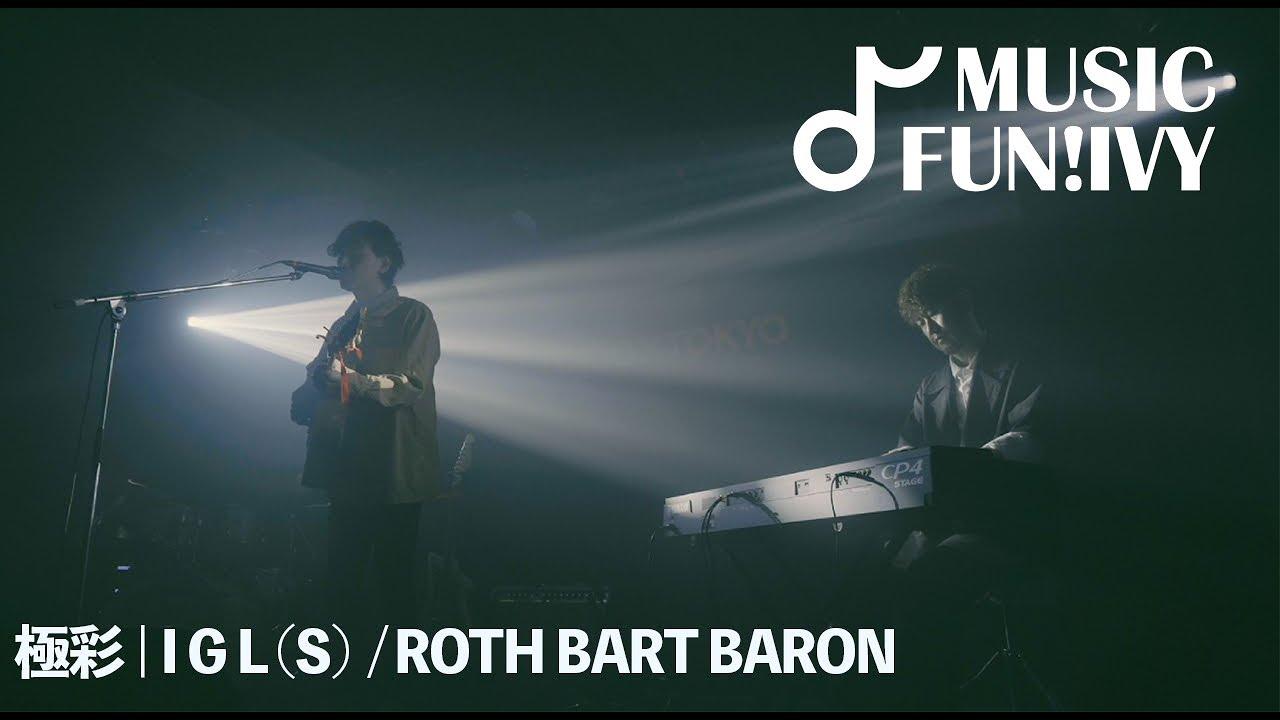 UHB 北海道文化放送「MUSIC FUN! IVY」番組内、ROTH BART BARON with 蔦谷好位置 - 極彩 | I G L (S) (Live) 公開