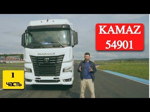 Самый современный грузовик в РФ: KAMAZ-54901