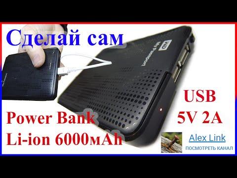 Power bank своими руками из аккумулятора планшета