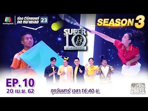 SUPER 10  ซูเปอร์เท็น Season 3  EP10  20 เมย 62