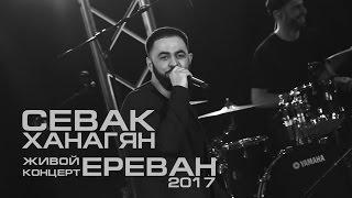 Севак Ханагян // Концерт в Ереване // Sevak Khanaghyan Live in Concert Yerevan 2017 [HD][OFFICIAL]