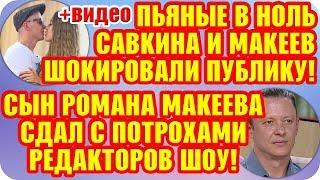 Дом 2 Свежие Новости ♡ 24 августа 2019. Эфир (30.08.2019).